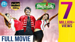 Kobbari Matta Telugu Full Movie HD || Sampoornesh Babu || Sai Rajesh || iDream Telugu Movies