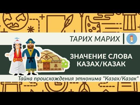 """Тайна происхождения этнонима """"Казах/Казак"""". Что означает слово Казах? История за 6 минут"""
