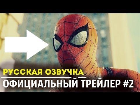 ЧЕЛОВЕК-ПАУК ДЛЯ PS4 (2018) – ОФИЦИАЛЬНЫЙ РУССКИЙ ТРЕЙЛЕР #2 . Marvel's Spider-Man Trailer 2018 - Смотреть видео онлайн