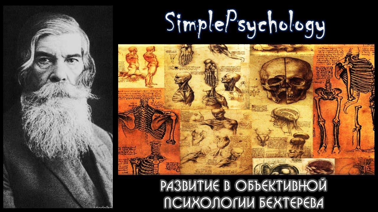 Развитие в объективной психологии Бехтерева