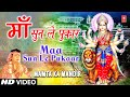 Maa Sun Le Pukar By Gulshan Kumar [full Song] I Mamta Ka Mandir video