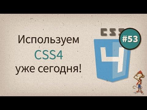 Что нового в CSS4 модулях? — uWebDesign Podcast #53