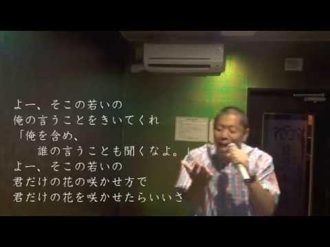 よー、そこの若いの(竹原ピストル)高校教師が歌ってみた 1UPCMソング  カラオケ