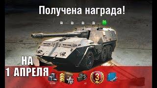 ВНЕЗАПНО! НАГРАДА ВСЕМ НА 1 АПРЕЛЯ в WoT! УСПЕЙ ПОЛУЧИТЬ ДЛЯ World of Tanks