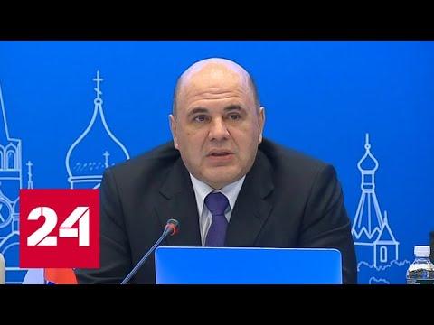 Мишустин: налоговики должны необременительно встроиться в экосистему налогоплательщиков - Россия 24