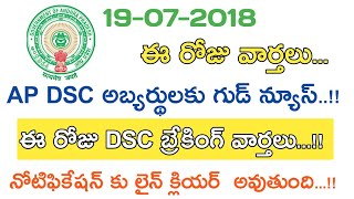 Ap Dsc Notification 2018 Good News || Ap Dsc Latest News || Ap tet Latest News || Breaking News