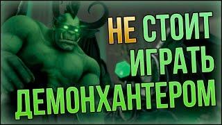 НЕ СТОИТ ИГРАТЬ ДЕМОНХАНТЕРОМ!!!