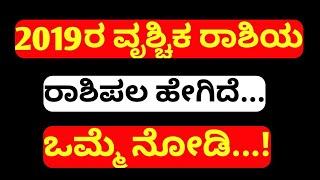 ವೃಶ್ಚಿಕ ರಾಶಿ 2019ರ ರಾಶಿಪಾಲ ಹೇಗಿದೆ ತಿಳಿಯಿರಿ || scorpio 2019 rashipal astrology in Kannada || GD