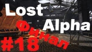 Прохождение сталкер Lost Alpha (часть 18) - Финал