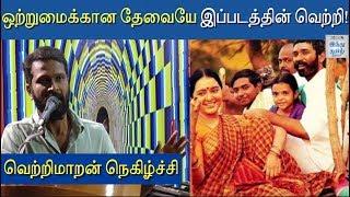 vetrimaaran-speech-at-asuran-success-meet-asuran-dhanush-hindu-tamil-thisai