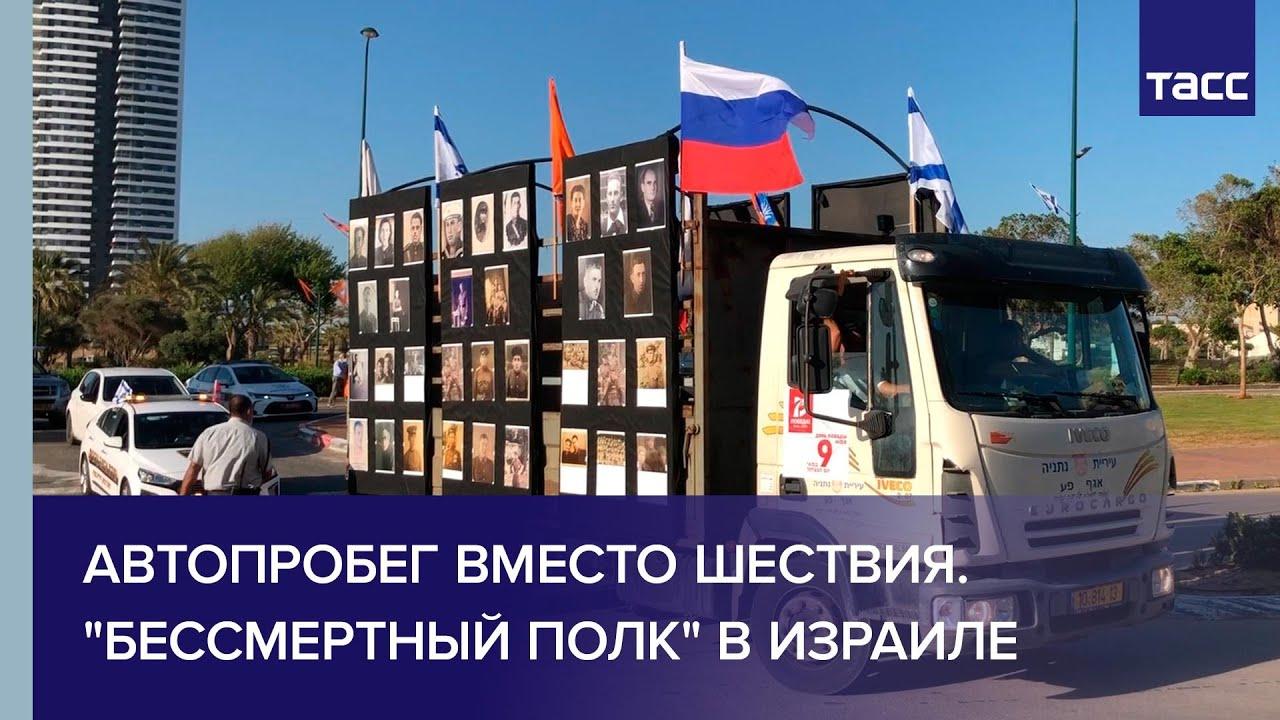 Автопробег вместо шествия. Как в Израиле прошел «Бессмертный полк»