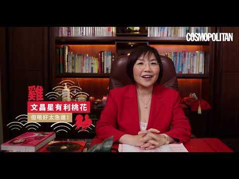 #麥玲玲 師傅預測2019 #豬年 整體運勢:猴、雞、狗| Cosmopolitan HK