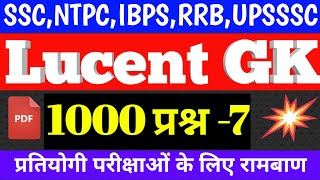 General knowledge | Lucent Gk Pdf -7 | bankersadda | gk question answer | gk in hindi | gktoday