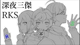 [LIVE] 【深夜三傑RKS】PUBG→麻雀+▶「R・K・S!」