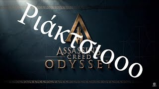 Ριάκτσιοοο στο Assassin's Creed Odyssey: E3 2018 World Reveal Gameplay Trailer