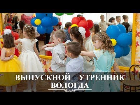 Выпускной утренник в детском саду 67 | Вологда | Вадим Есин