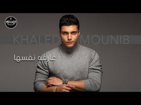 Khaled Mounib - Aarfa Nafsaha | خالد منيب - عارفه  نفسها