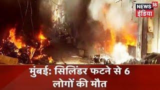 Mumbai के Juhu में हुआ सिलेंडर ब्लास्ट | Breaking News | News18 India