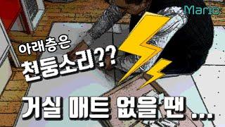 셀프인테리어, 거실 층간소음차단 바닥재 매트 셀프조립(…