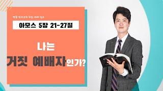 땅끝 감리교회 주일 예배 설교_아모스 5장 21-27절…