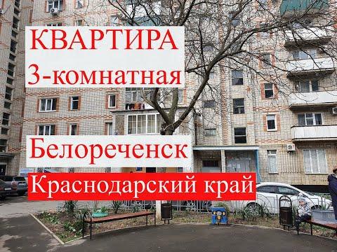 КВАРТИРА 3 КОМНАТНАЯ/Белореченск Краснодарский край/