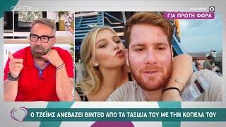 Ο Τζέιμς ανεβάζει βίντεο από τα ταξίδια με την κοπέλα του | Ευτυχείτε! 14/4/2021 | OPEN TV