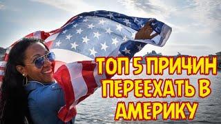 ТОП-5 ПРИЧИН ПЕРЕЕХАТЬ В АМЕРИКУ