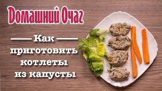 Постные капустные котлеты - рецепт вкусных котлет из капусты
