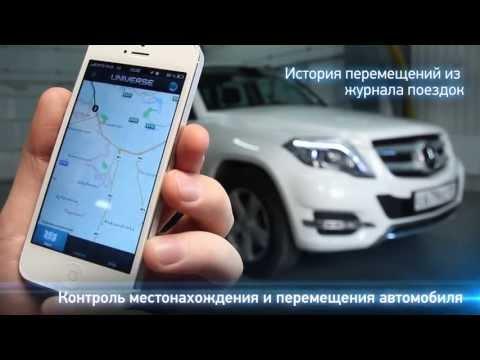 Запуск двигателя с брелка, с телефона, через приложение Android/iOS