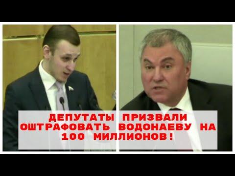 """ШТРАФ 100 МИЛЛИОНОВ за """"БЫДЛО""""! ВОЛОДИН ПРЕДЛОЖИЛ НАКАЗАТЬ ВОДОНАЕВУ."""