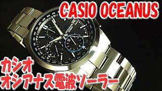 カシオ オシアナス ソーラー電波腕時計 CASIO OCEANUS OCW-T2600-1AJF