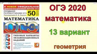 """ОГЭ 2020 по математике. Ященко """"50 вариантов"""". 13 вариант. ГЕОМЕТРИЯ."""