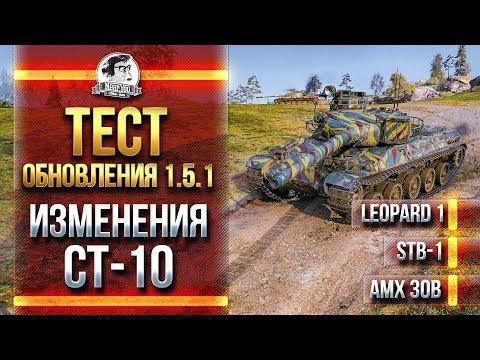 ТЕСТ ОБНОВЛЕНИЯ 1.5.1 - ИЗМЕНЕНИЯ СТ-10: Leopard 1, STB-1, AMX 30B