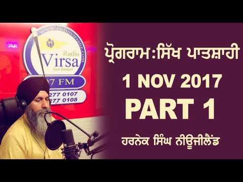 Sikh Patshahi | 1 Nov 2017 | Part 1/3 | Harnek Singh NZ | Radio Virsa