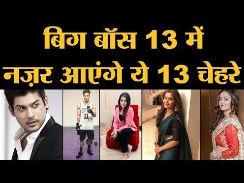 Bigg Boss 13 में TV News Anchor से लेकर Fittness Model तक सब हैं । Salman Khan, Sidharth Shukla