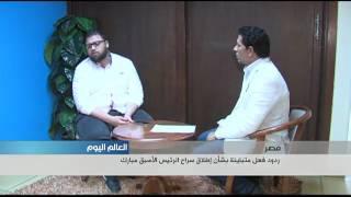 ردود فعل متباينة بشأن إطلاق سراح الرئيس الأسبق حسني مبارك