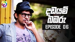 "Dadayam babaru Episode 06  || "" දඩයම් බඹරු "" | සතියේ දිනවල රාත්රී 9.30 ට . . . Thumbnail"