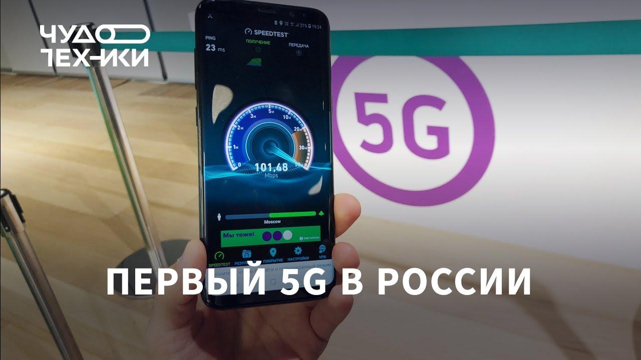 Смотрим первую 5G-связь в Москве!