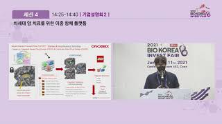 S4 2021 06 10 BIOKOREA  기업2 온코빅스 국문