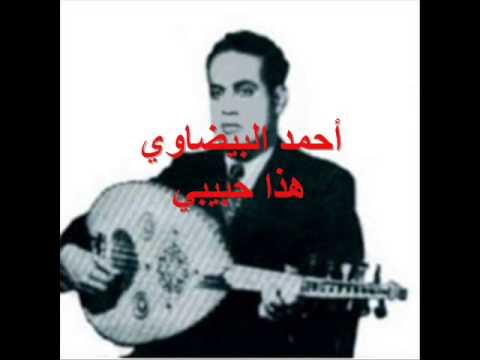 أحمد البيضاوي-يا حبيبا-Ahmed El Bidaoui