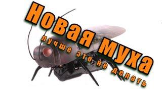 Новая муха - лучше это не делать