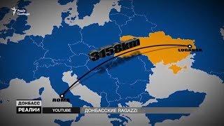 Как обычные итальянцы превращаются в донбасских боевиков? | «Донбасc.Реалии»