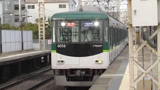 京阪6000系6006F更新車「急行淀屋橋行」鳥羽街道駅通過!