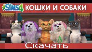 Симс4 Скачать Кошки и собаки