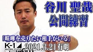 K-1 GYM SAGAMI-ONO KRESTにて、3月21日(日)東京ガーデンシアターで開催される「K-1 WORLD GP 2021 JAPAN ~K'FESTA.4 Day.1~」の[スーパーファイト/K-1 ...