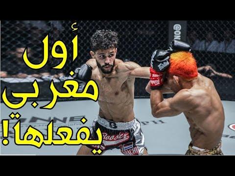 الأسد المغربي الياس النحاشي تدرب مع بدر هاري وحقق ما لم يحققه أي بطل مغربي وعربي من قبل!!