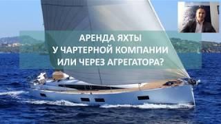 Аренда Яхты у Чартернои Компании или через Агрегатора. Плюсы и Минусы. Какую Яхту Купить