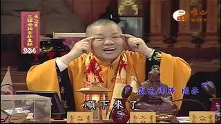 【王禪老祖玄妙真經384】| WXTV唯心電視台