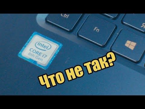 Что не так с ультрабучными процессорами Intel U-?