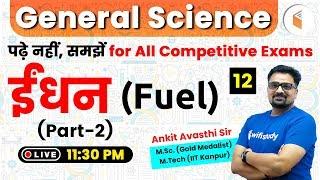 11:30 PM - General Science by Ankit Sir | Fuel (ईंधन) (Part-2)